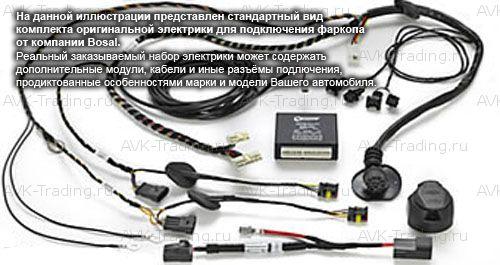 Электропроводка Bosal 026-368