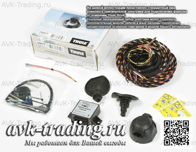 Электропроводка Thule 735863